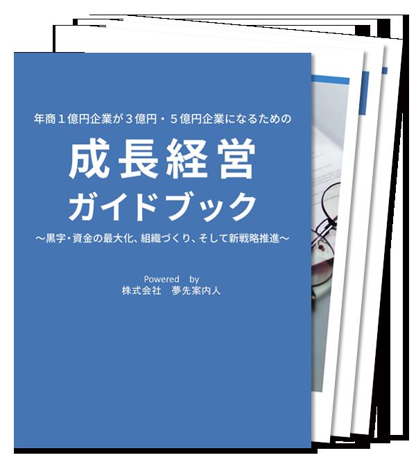 成長経営ガイドブック